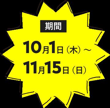 期間 10月1日(木)〜10月15日(日)