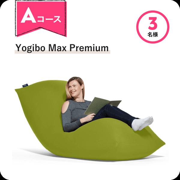 Yogibo Max Premium