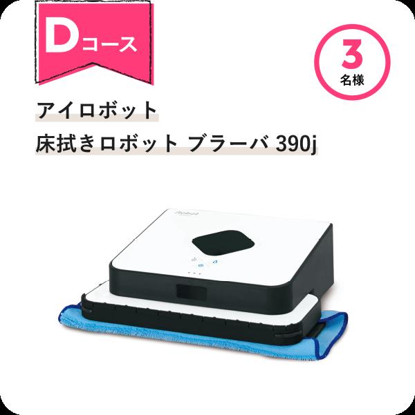 アイロボット 床拭きロボット ブラーバ 390j