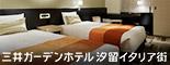 Hotel Mitsui Garden