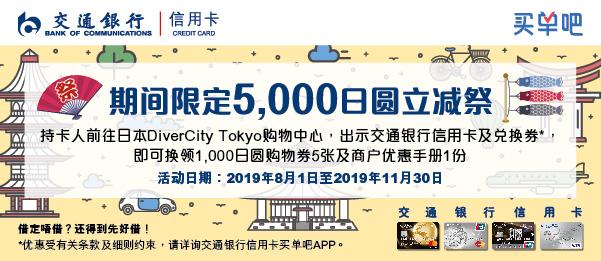 7a765c24ecae31 DiverCity Tokyo Plaza