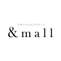 &mall(アンドモール)