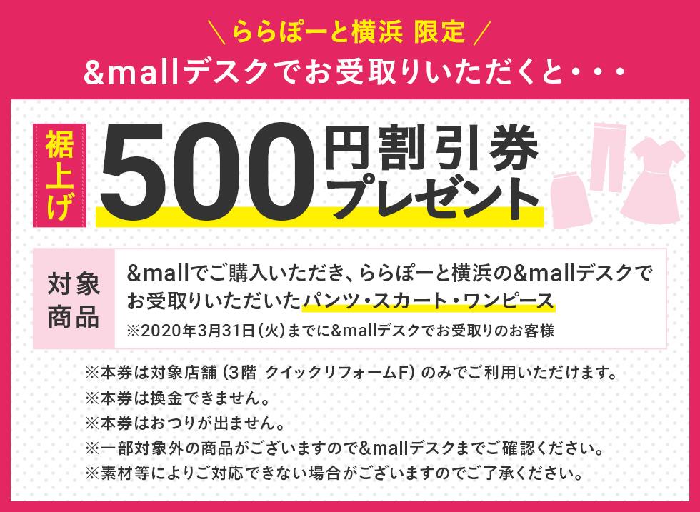 ららぽーと横浜限定裾上げ500円割引券プレゼント