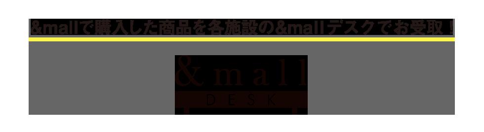 &mallで購入した商品を各施設の&mallデスクでお受取!&mallDESK