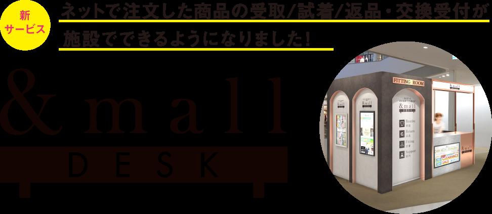新サービスネットで注文した商品の受取/試着/返品・交換受付が施設でできるようになりました!&mallDESK