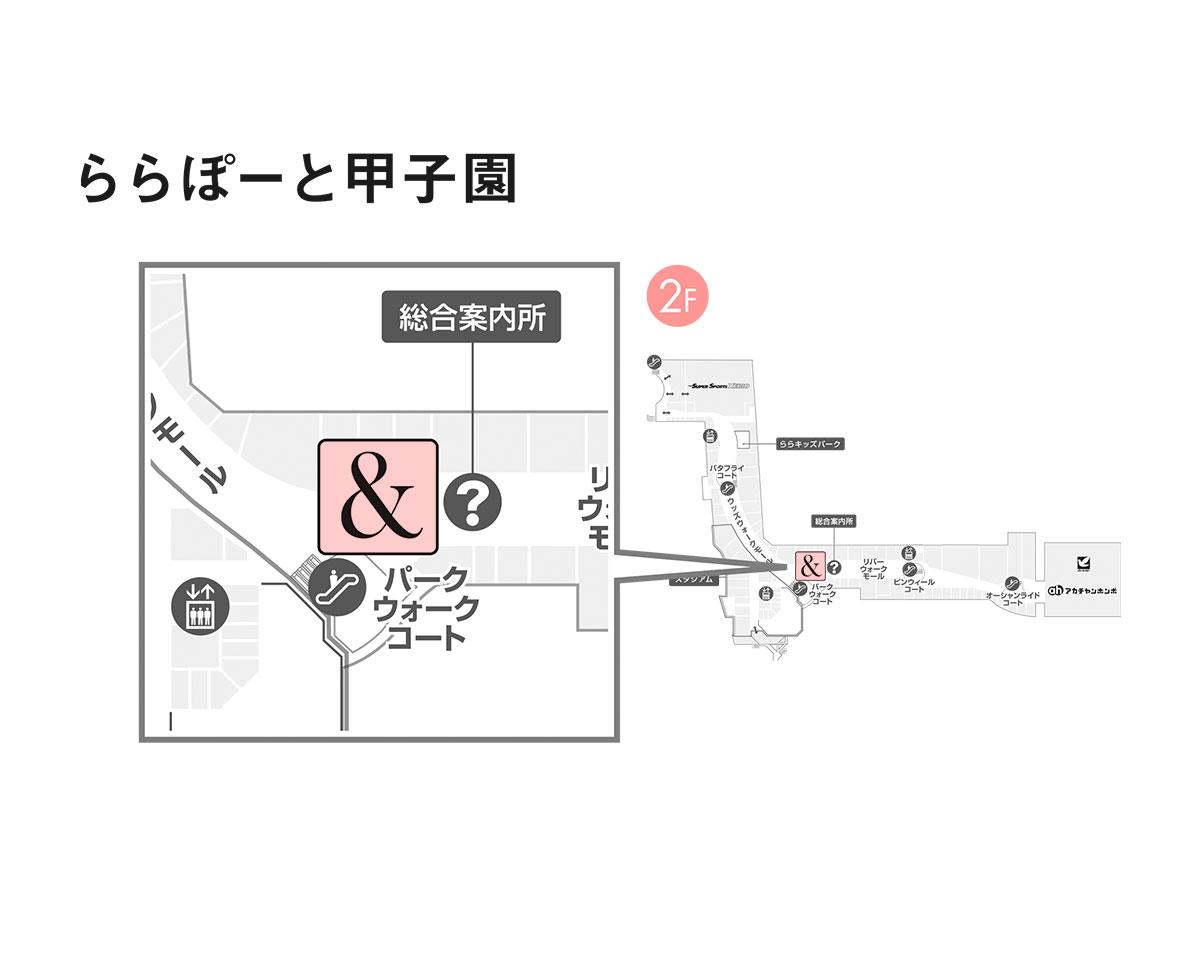 ららぽーと甲子園