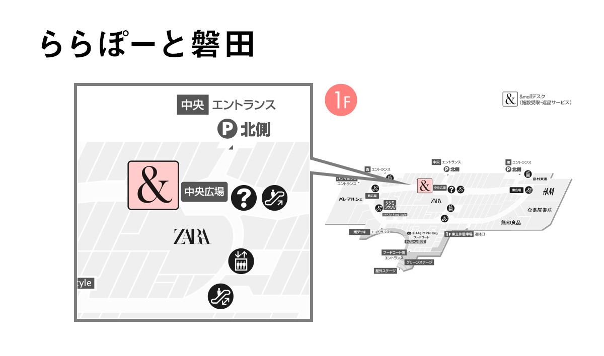 ららぽーと磐田