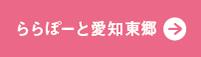 ららぽーと愛知東郷