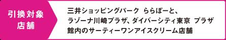 引換対象店舗_三井ショッピングパーク ららぽーと、ラゾーナ川崎プラザ、ダイバーシティ東京 プラザ館内のサーティーワンアイスクリーム店舗