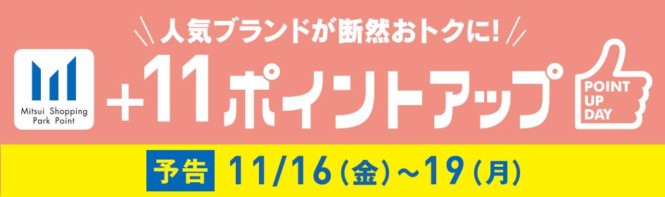 人気ブランドが断然おトクに!+11ポイントアップ11/16(金)~18(日)約50ショップ別ポイントアップも!