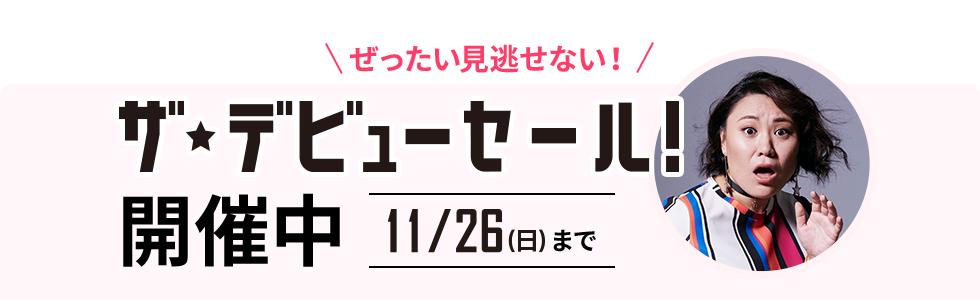 ぜったい見逃せない ザ・デビューセール!開催中 11/26(日)まで