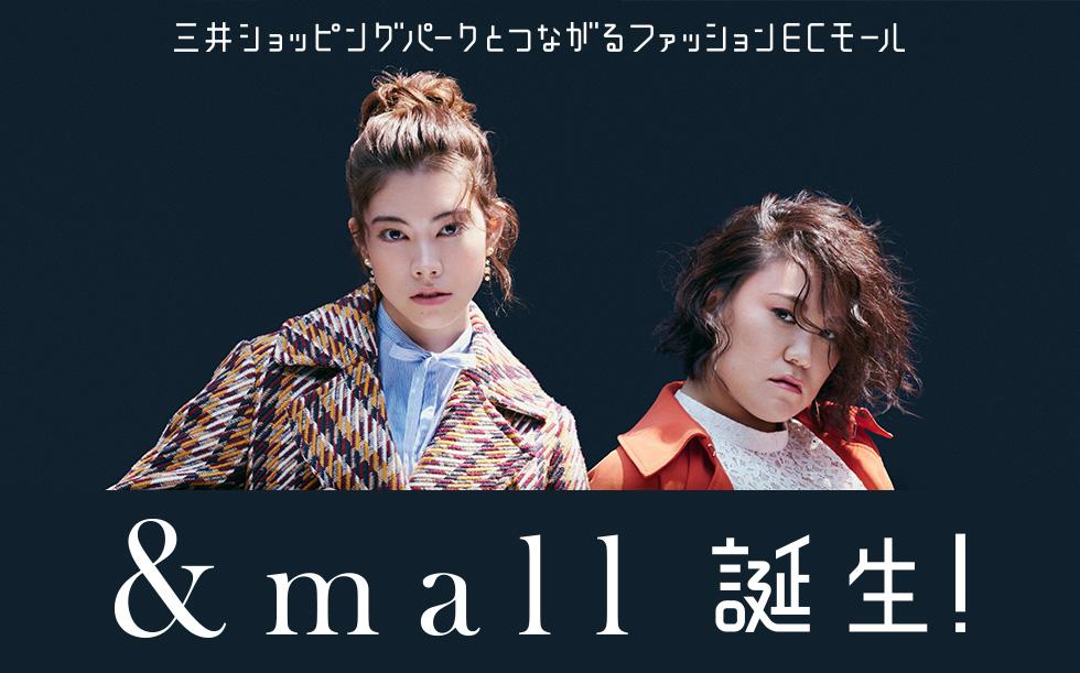 三井ショッピングパークとつながるファッションECモール &mall 誕生!