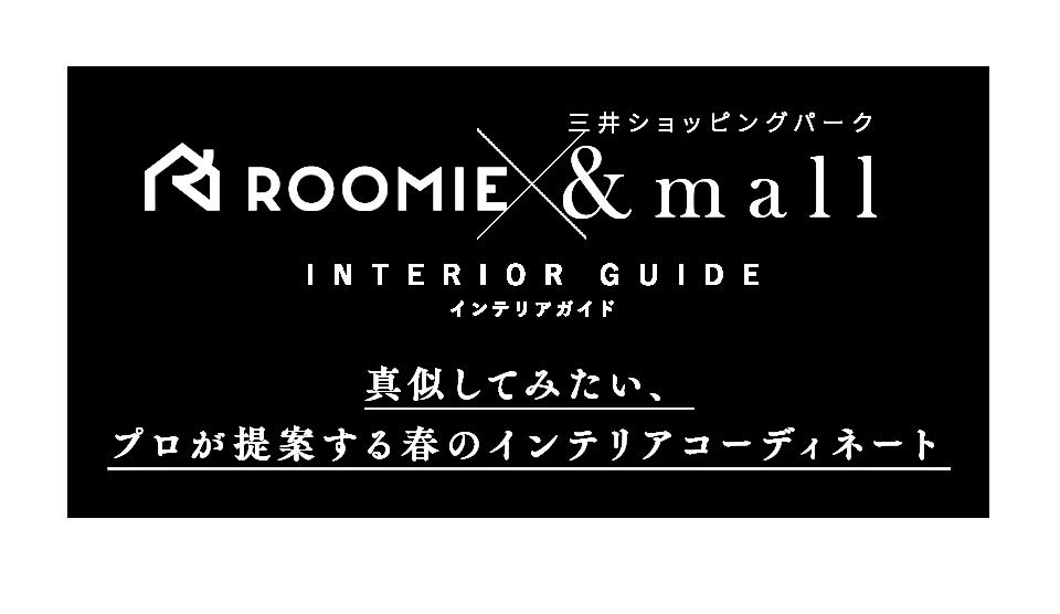 ROOMIE 三井ショッピングパーク &mall INTERIOR GUIDE インテリアガイド 真似してみたい、プロが提案する春のインテリアコーディネート