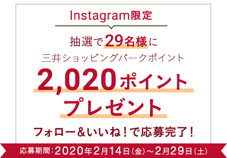 Instagram限定2周年特別企画・第一弾