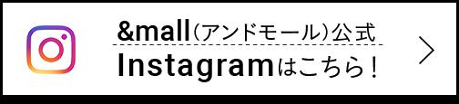 &mall公式Instagramはこちら