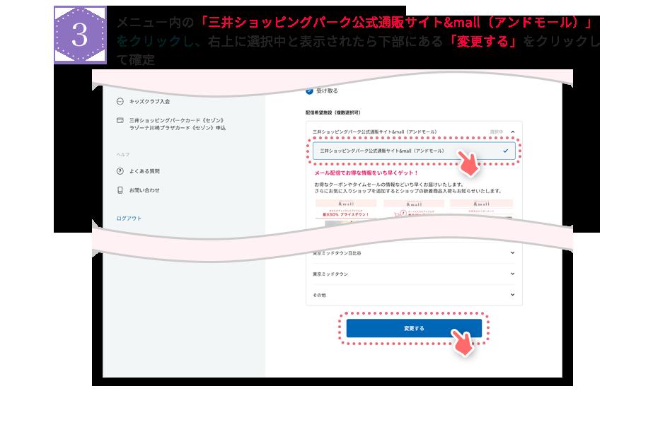 3 メニュー内の「三井ショッピングパーク公式通販サイト&mall(アンドモール)」をクリックし、右上に選択中と表示されたら下部にある「変更する」をクリックして確定