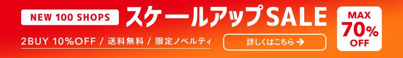 [NEW 100 SHOPS] スケールアップSALE 2BUY 10%OFF、送料無料、限定ノベルティ、MAX70%OFF 詳しくはこちら