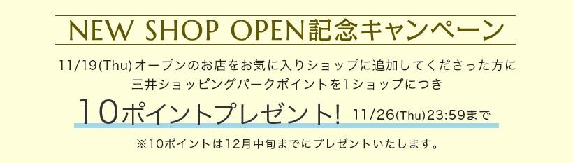 NEW SHOP OPEN記念キャンペーン 10ポイントプレゼント!