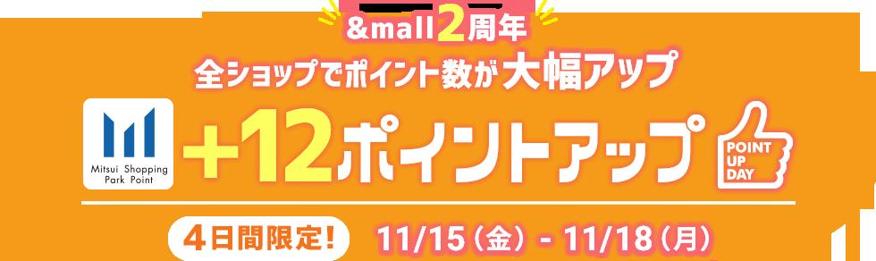 \&mall2周年/ 全ショップでポイント数が大幅アップ +12ポイントアップ 4日間限定! 11/15(金) - 11/18(月)