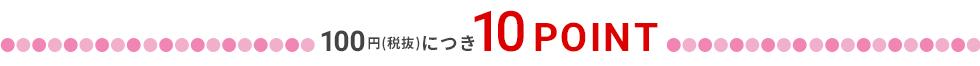 100円(税抜)につき10POINT