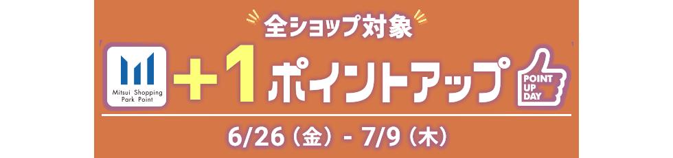 全ショップ対象 +1ポイントアップ 6/26(金)-7/9(木)