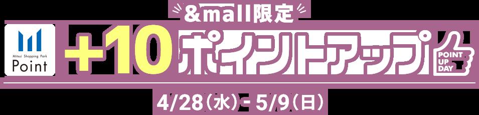 &mall限定+10ポイント 4/28(水)-5/9(日)
