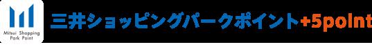 三井ショッピングパークポイント+5point