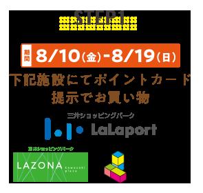 STEP1期間8/10(金)~8/19(日)下記施設でお買い物三井ショッピングパーク