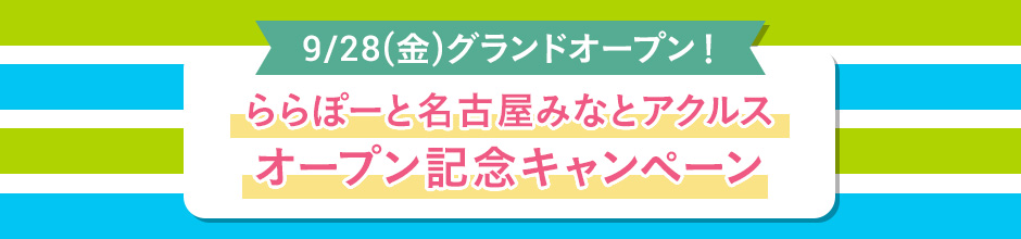 9/28(金)オープン ららぽーと名古屋みなとアクルスオープン記念キャンペーン