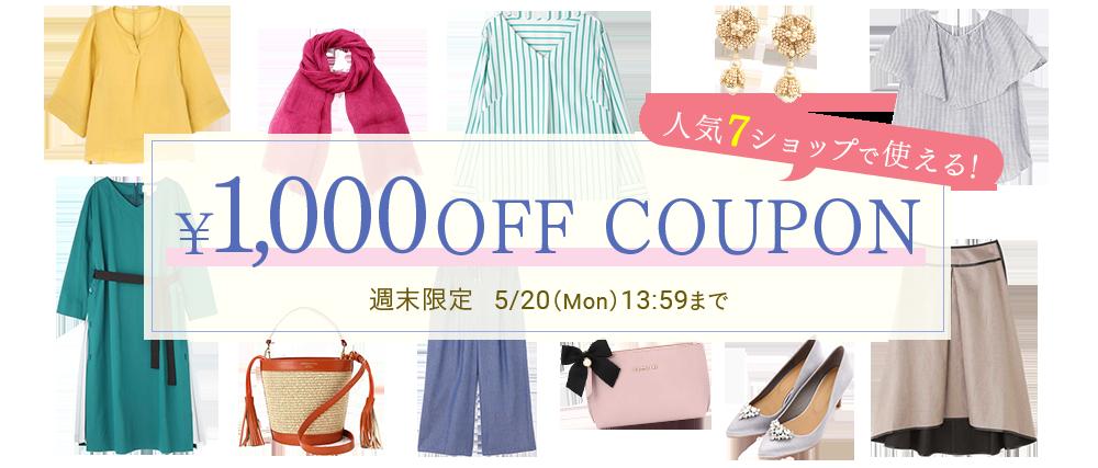 ¥1,000OFF COUPON 人気7ショップで使える!週末限定 5/20(Mon)13:59まで