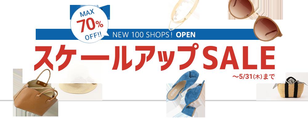 MAX 70% OFF!! NEW 100 SHOPS! OPEN スケールアップ SALE ~5/31(木)まで