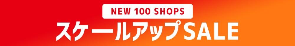 NEW 100 SHOPS スケールアップSALE