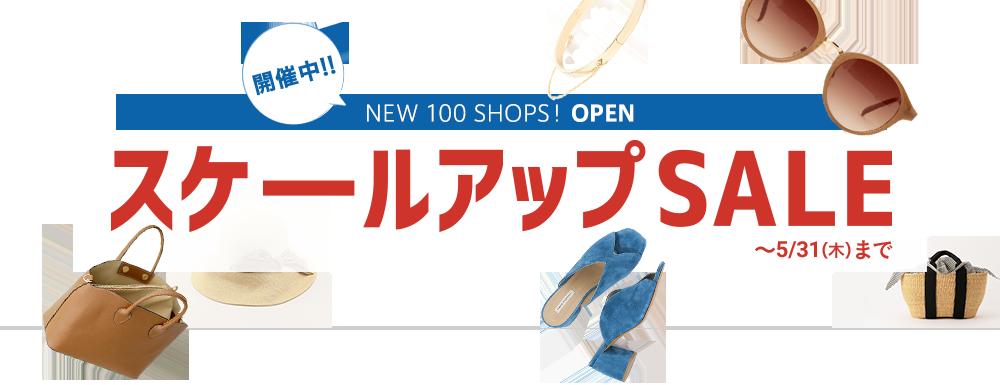 開催中!! NEW 100 SHOPS! OPEN スケールアップ SALE ~5/31(木)まで