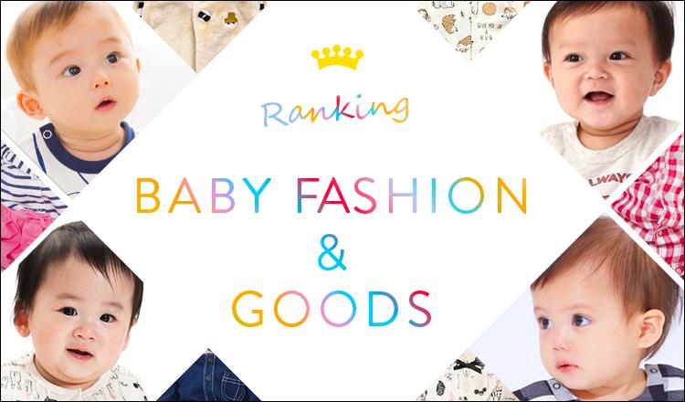 BABY FASHION&GOODS RANKING