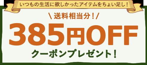 いつもの生活に欲しかったアイテムをちょい足し! \送料相当分!/ 385円分OFFクーポンプレゼント!