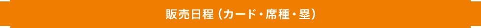 販売日程(カード・席種・塁)