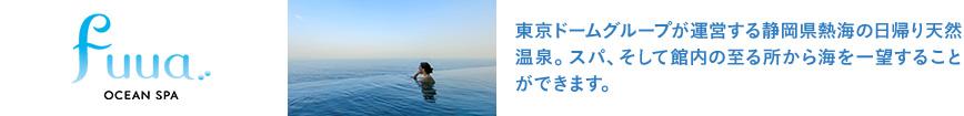 東京ドームグループが運営する静岡県熱海の日帰り天然温泉。スパ、そして館内の至る所から海を一望することができます。