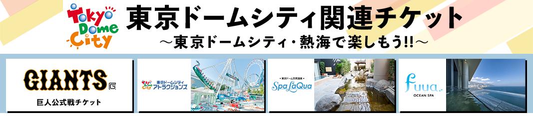 東京ドームシティ関連チケット ~東京ドームシティ・熱海で楽しもう!!~