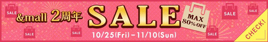&mall 2周年SALE MAX80%OFF 10/25(Fri)-11/10(Sun)