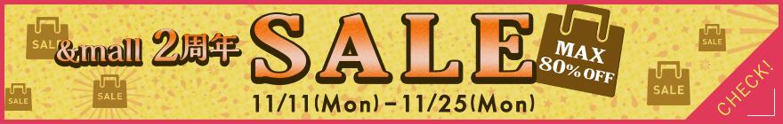 &mall 2周年SALE MAX80%OFF 11/11(Mon)-11/25(Mon)