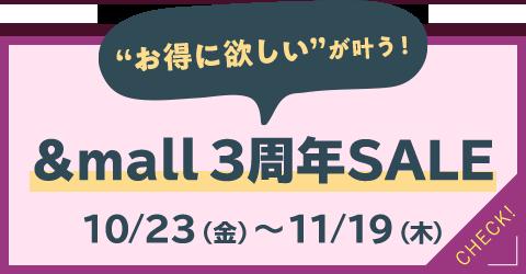 お得に欲しいが叶う!&mall3周年SALE10/23(金)~11/19(木)