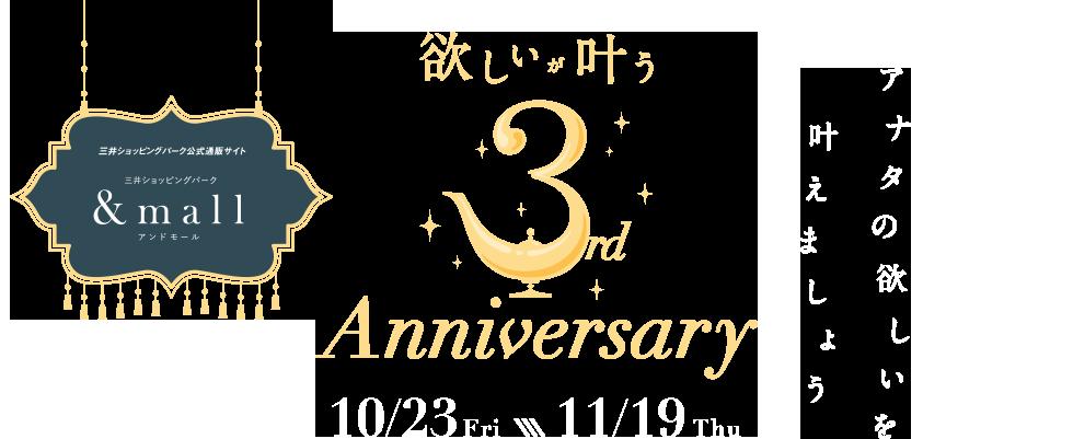 欲しいが叶う3rd Anniversary 10/23Fri-11/19Thu