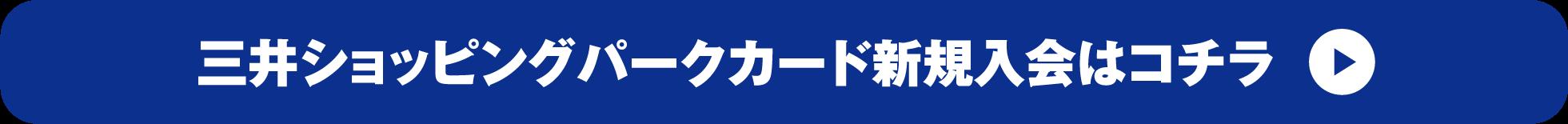 三井ショッピングパークカード新規入会はコチラ