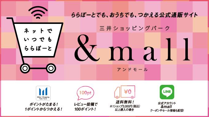 ららぽーとでも、おうちでも、つかえる公式通販サイト 三井ショッピングパーク&mall(アンドモール)