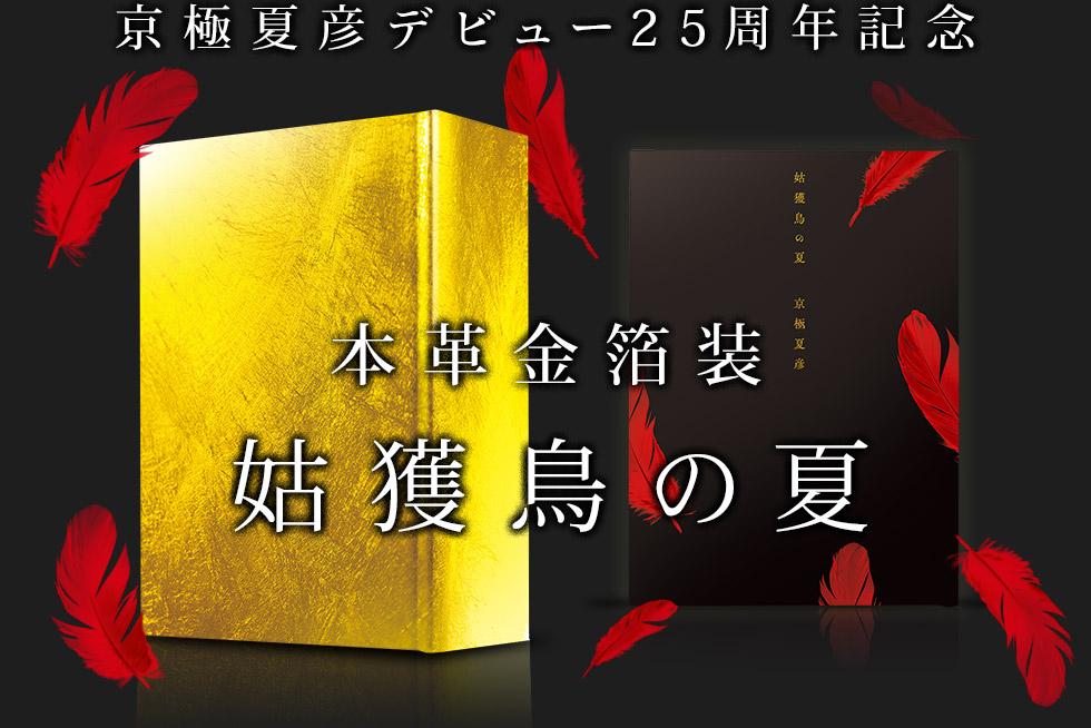 京極夏彦デビュー25周年記念 本革金箔装『姑獲鳥の夏』
