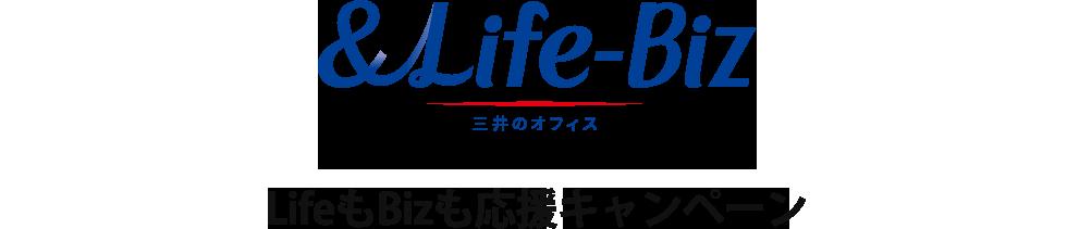 &Life-Biz 三井のオフィス 旧COMMONS PAGE LifeもBizも応援キャンペーン