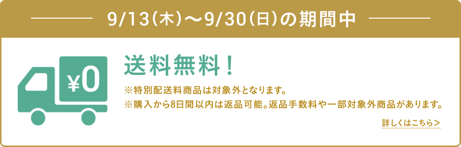 9/13(木)〜9/30(日)の期間中送料無料!