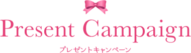 Present Campaign プレゼントキャンペーン