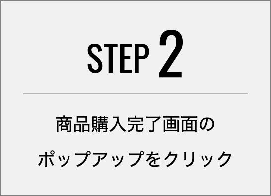 step2 商品購入完了画面のポップアップをクリック