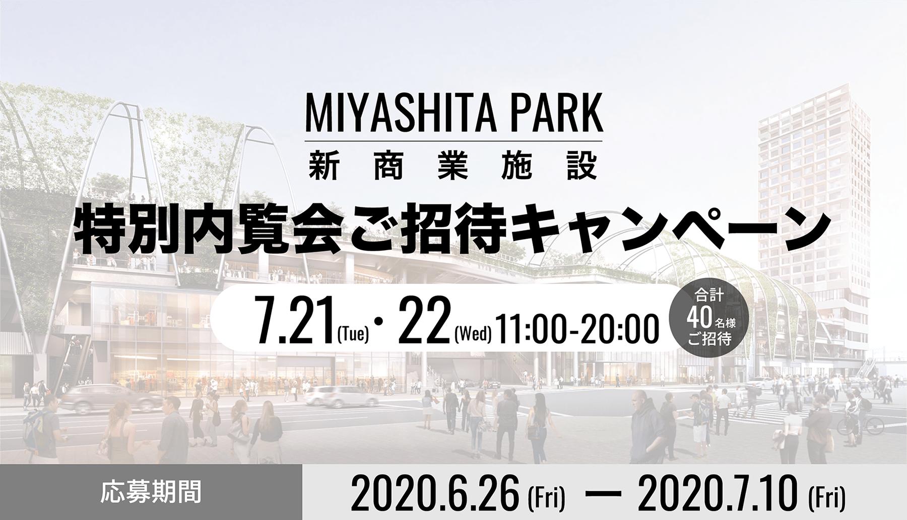 MIYASHITA PARK 特別内覧会ご招待キャンペーン 応募期間:2020.6.26-7.10
